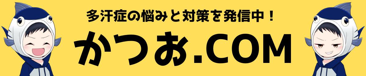 かつお.comのロゴ画像